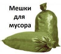 Мешки, пакеты для мусора