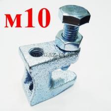 балочный зажим под шпильку м 10