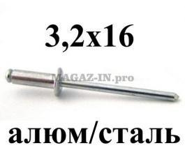 Заклепка вытяжная алюм/сталь 3,2х16