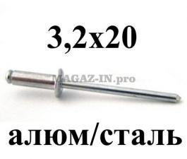 Заклепка вытяжная алюм/сталь 3,2х20