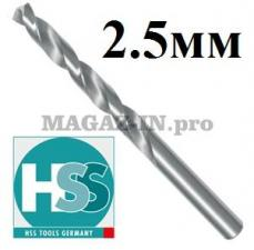 Сверло по металлу 2,5 мм DIN 338 HSS-G HSS-Tools (Германия)