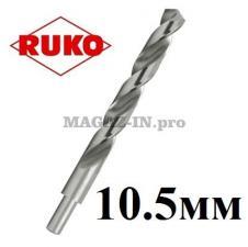 Сверло по металлу расточенное 10,5 мм DIN338 HSS-G Ruko (Германия)
