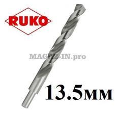 Сверло по металлу расточенное 13,5 мм DIN338 HSS-G Ruko (Германия)