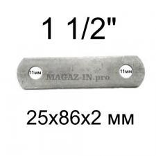 прижимная пластина металлическая для хомут-скобы 1 1/2