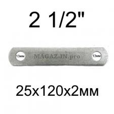 прижимная пластина металлическая для хомут-скобы 2 1/2