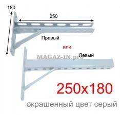 кронштейн консольный с опорой 250х180 окрашенный в серый цвет перфорированный