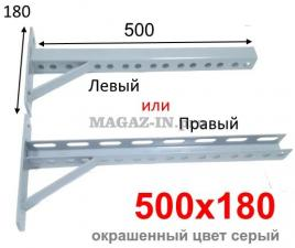 кронштейн консольный с опорой 500х180 окрашенный цвет серый