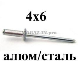 Заклепка вытяжная алюм/сталь 4х 6