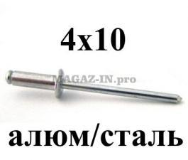 Заклепка вытяжная алюм/сталь 4х10