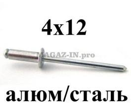 Заклепка вытяжная алюм/сталь 4х12
