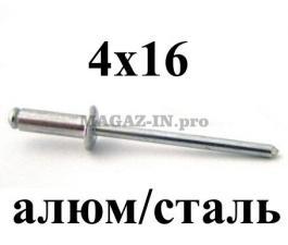 Заклепка вытяжная алюм/сталь 4х16