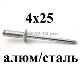 Заклепка вытяжная алюм/сталь 4х25