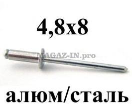 Заклепка вытяжная алюм/сталь 4,8х 8