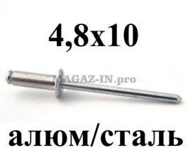 Заклепка вытяжная алюм/сталь 4,8х10