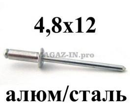 Заклепка вытяжная алюм/сталь 4,8х12