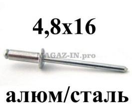 Заклепка вытяжная алюм/сталь 4,8х16