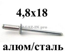 Заклепка вытяжная алюм/сталь 4,8х18