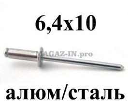 Заклепка вытяжная алюм/сталь 6,4х10